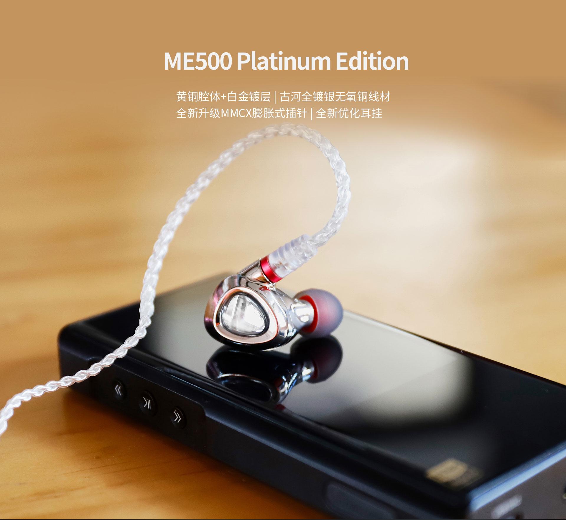 ME500白金版详情---官网_01.jpg
